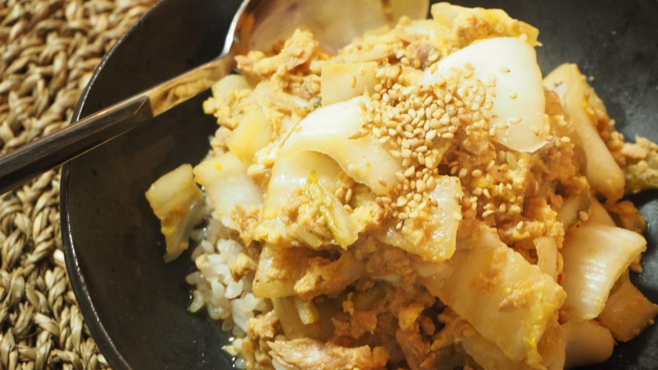白菜漬けとツナの卵とじ丼