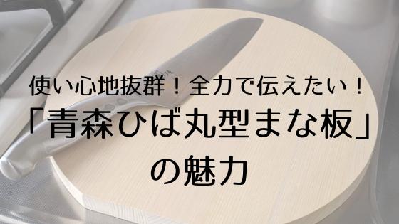 青森ひば丸型まな板
